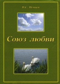 Book Cover: Союз любви